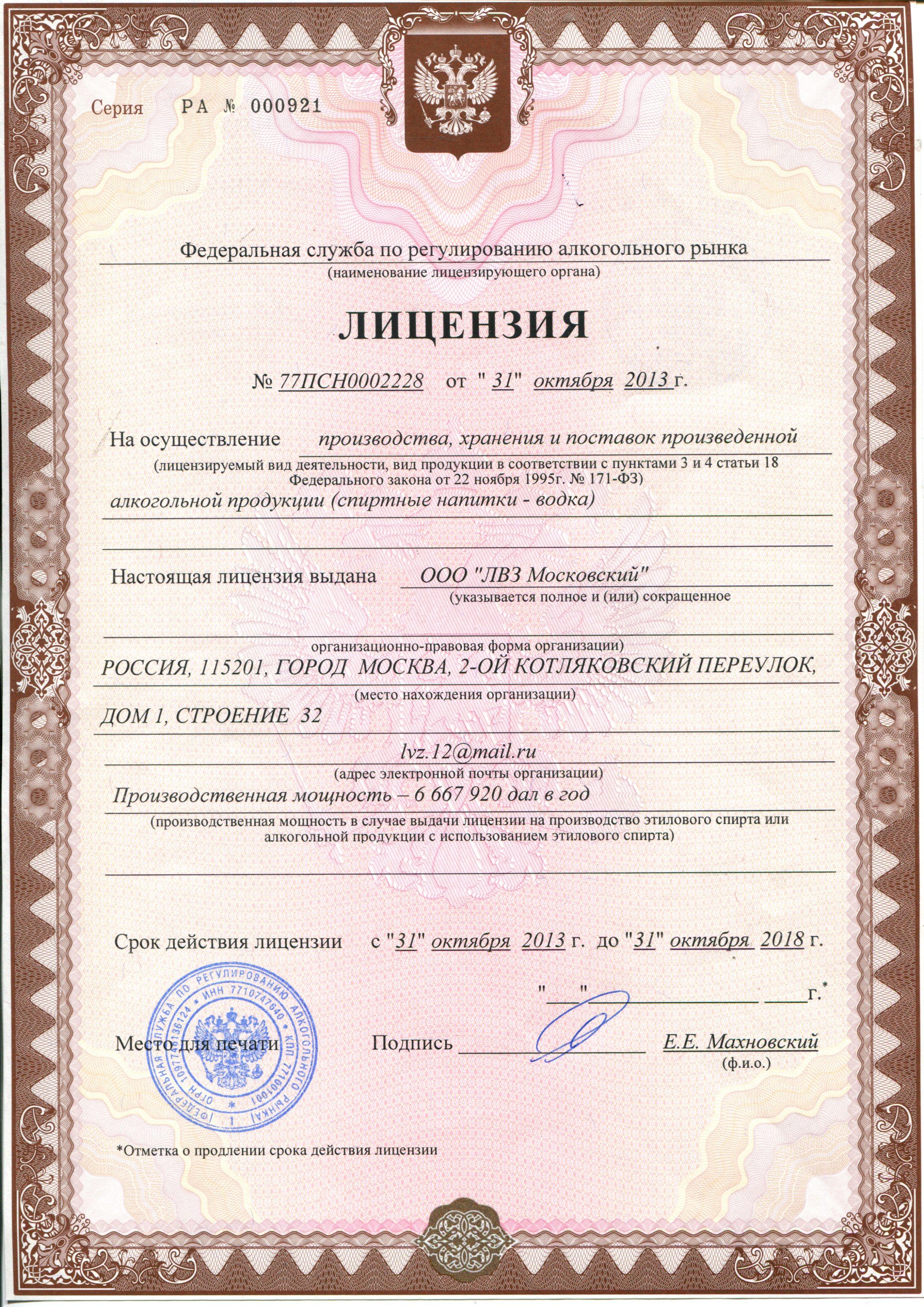 лицензия на интернет магазин